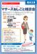 マザーズおしごと相談会in長井 2月開催のご案内:2020.01.08