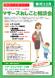マザーズおしごと相談会in寒河江 2月開催のご案内:2020/01/08 16:24