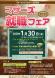 「マザーズ就職フェア2020」参加予定企業・相談コーナ..:2020/01/15 12:00