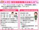 特別相談事業のお知らせ【4月】:2020/03/25 13:33