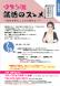 7月セミナー「ワタシ流 就活のスゝメ」の開催のお知らせ:2020/06/06 12:31