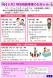 6月 「特別巡回相談事業」のお知らせ:2020/06/08 13:17