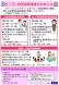 7月 「特別巡回相談事業」のお知らせ:2020/06/08 13:30