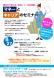 8月『社会保険労務士セミナー』開催のお知らせ:2020/06/29 13:49