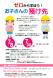 7月セミナー「ゼロから学ぼう!お子さんの預け先」の開催..:2020/06/23 16:50