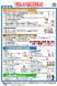 山形県からのお知らせ:「新しい生活様式」の実践について:2020/07/09 09:53