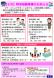 8月 「特別巡回相談事業」のお知らせ:2020/07/22 15:52