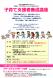 「子育て支援者養成講座」開催のお知らせ:2020/07/22 16:41