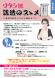 9月セミナー「ワタシ流 就活のスゝメ」の開催のお知らせ:2020/07/31 12:00