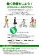 9月セミナー「働く準備をしよう!」の開催のお知らせ:2020/07/31 12:06