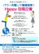 「育休ママ応援セミナー パワー充電して職場復帰 Hap..:2020/07/31 13:27