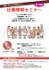 9月「仕事理解セミナー」の開催のお知らせ:2020/07/31 14:19