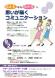 9月セミナー「伝えるから伝わる 思いが届くコミュニケー..:2020/07/31 13:16