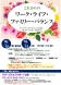 10月「これからの ワーク・ライフ・ファミリー・バラン..:2020/10/05 11:34