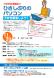 11月PC講座「久しぶりのパソコン」:2020.09.25