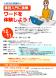 12月「事務入門に挑戦 ワードを体験しよう!」開催のお..:2020/10/21 14:58