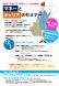 12月「社会保険労務士セミナー」開催のお知らせ:2020/11/01 09:01