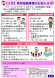 2月 「特別相談事業開催」のお知らせ:2020/12/24 10:10