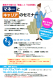 2月「社会保険労務士セミナー」開催のお知らせ:2020/12/17 10:56