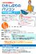 2月PC講座「ひさしぶりのパソコン」開催のお知らせ:2020/12/17 11:02