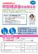 【1月】社会保険労務士の特別相談会のお知らせ:2021/01/12 13:11