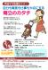 2月『育休ママ応援セミナー 両立のカタチ』:2021/01/05 09:44