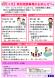 4月「特別相談会」のお知らせ:2021/04/01 10:29