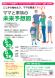 5月『ママと家族の未来予想図』セミナー開催のお知らせ:2021/05/13 09:30