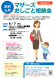 6月マザーズおしごと相談会 in 米沢 開催のお知らせ:2021/04/30 09:42