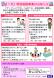 7月「特別相談事業」開催のお知らせ:2021/06/01 09:30