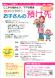 7月「ゼロから学ぼう!お子さんの預け先」セミナーの開催..:2021/06/01 09:30
