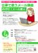 7月PC講座「めざせ!メール美人」開催のお知らせ:2021/06/01 09:30