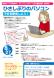 8月「久しぶりのパソコン」講座開催のお知らせ:2021/07/01 09:00
