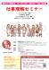 9月「仕事理解セミナー」開催のお知らせ:2021/08/02 09:30