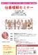 10月「仕事理解セミナー」開催のお知らせ:2021/09/01 09:30