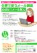 11月PC「めざせ!メール美人」開催のお知らせ:2021/09/30 14:22