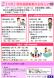 10月「特別相談事業」開催のお知らせ:2021/10/08 14:22