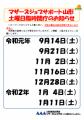 土曜日臨時閉庁のお知らせ: