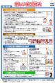 山形県からのお知らせ:「新しい生活様式」の実践について: