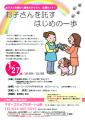 1月「お子さんを託すはじめの一歩」セミナー開催のお知らせ: