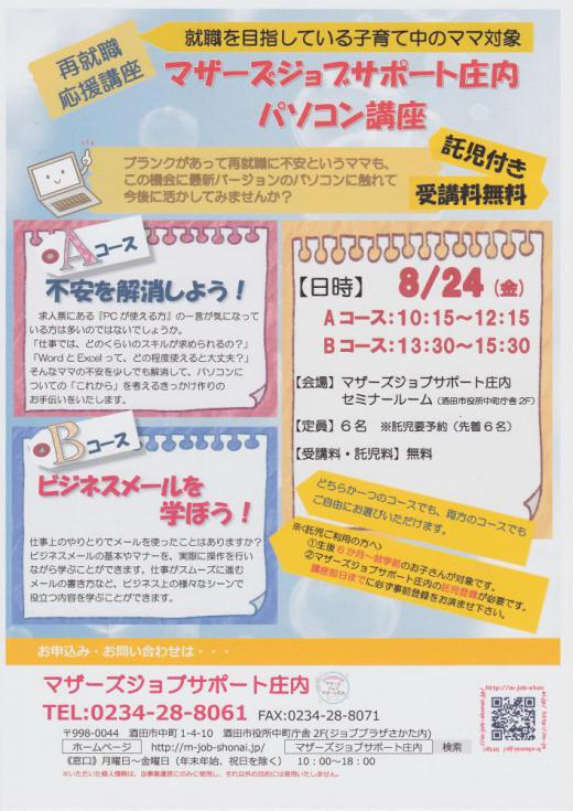8月 再就職応援講座「パソコン講座」のお知らせ/