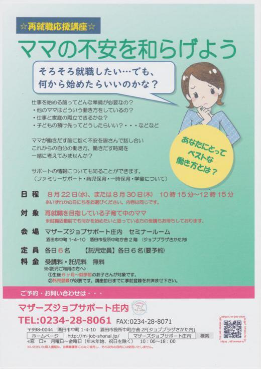 8月 〜ママの不安を和らげよう〜のお知らせ/