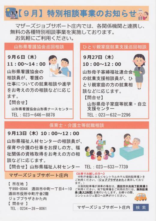 9月 特別相談事業のお知らせ/