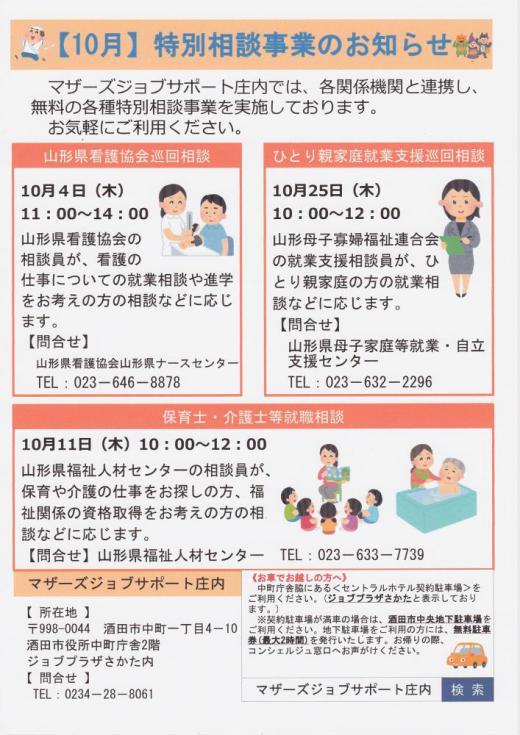 10月 特別相談事業のお知らせ/
