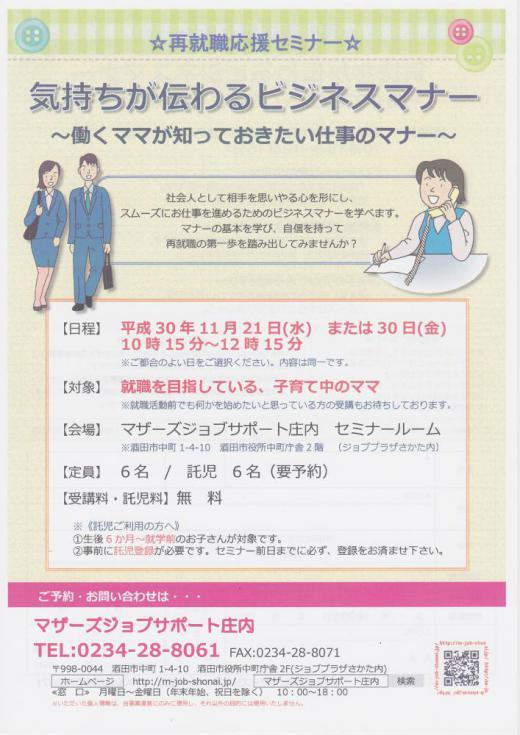 11月 「気持ちが伝わるビジネスマナー」セミナーのお知らせ/