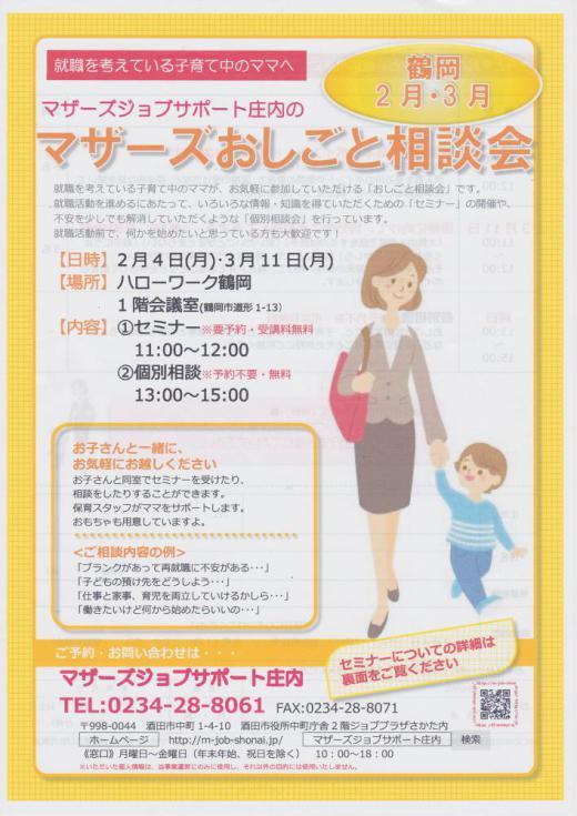 マザーズおしごと相談会in鶴岡 2・3月開催のお知らせ/