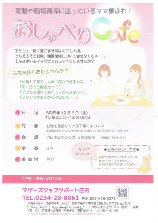 12月 『おしゃべりCafe』のお知らせ/