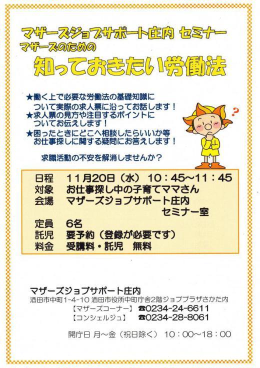 ★11月マザーズ支援セミナー『知っておきたい労働法』/