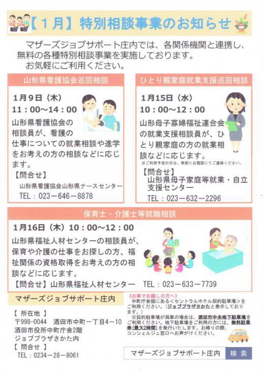 1月 特別相談事業のお知らせ/