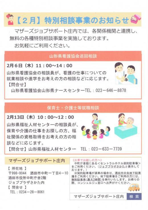 2月 特別相談事業のお知らせ/